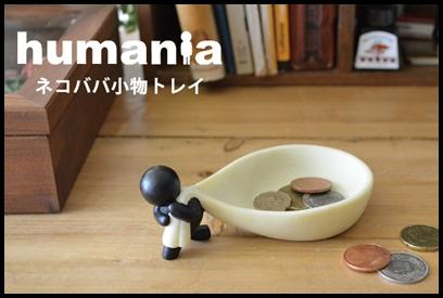humania02